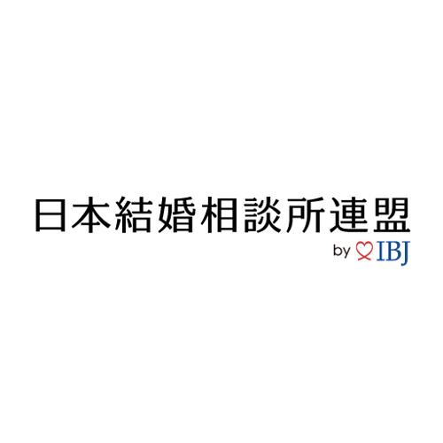日本結婚相談所連盟IBJ正規加盟店