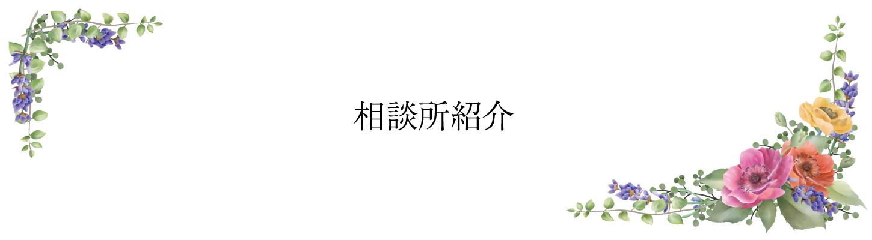 相談所紹介