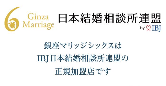 銀座マリッジシックスはIBJ日本結婚相談所連盟の正規加盟店です